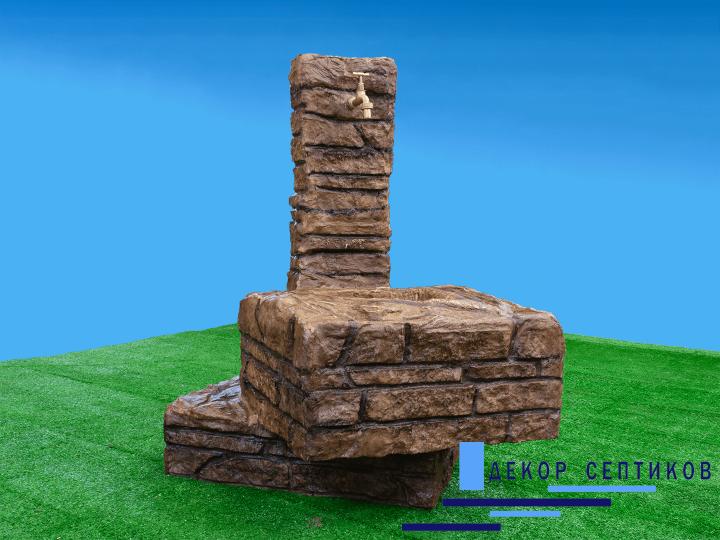 Декоративный каменный водопровод