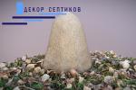 Искусственный камень D30/50