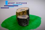 Декоративный пень 60x40/40
