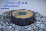 Декоративный пень D120/30 на бетонное кольцо