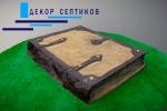 Искусственная крышка Старинная книга на люк