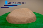 Декоративный камень на септик ТОПАС 170х130/50