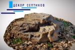 Искусственный камень Люкс-Лайт на люк D90/30