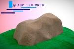 Декоративный камень 130х90/50