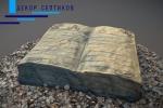 Декоративная крышка Открытая книга на септик ТОПАС